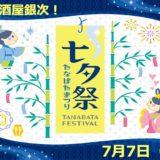 居酒屋銀次イベント 「七夕パーティー」