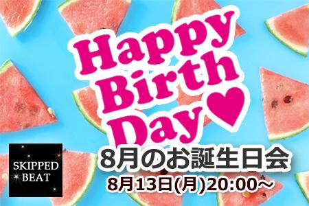 【8月13日】8月のお誕生日会