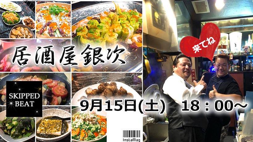 【9月15日(土)】居酒屋銀次