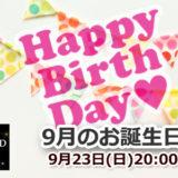 【9月23日】9月のお誕生日会