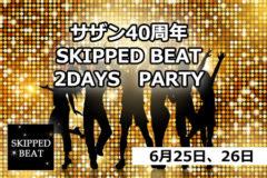 【6月25日 26日】サザン 40周年パーティ