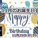【11月25日】11月のお誕生日会
