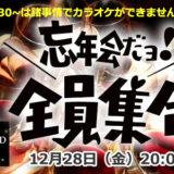 【12月28日】忘年会のお知らせ!