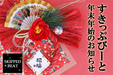 1512_oshirase