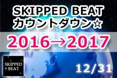 2016→2017 カウントダウンパーティのお知らせ