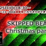 【12月25日】クリスマスパーティ!