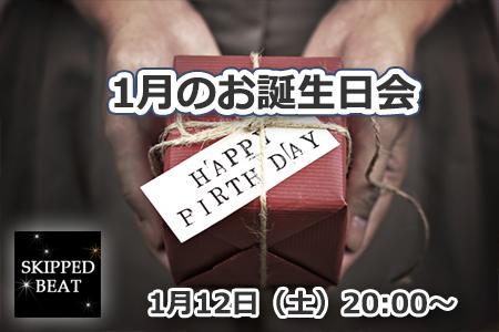 【1月12日】1月のお誕生日会