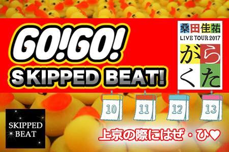 GO!GO!SkippedBeat