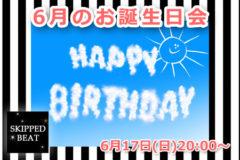 【6月17日】6月のお誕生日