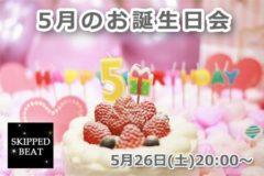 【5月26日】5月のお誕生日会