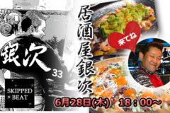 【6月28日】居酒屋銀次