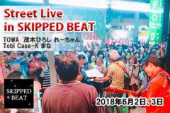 【6月2日〜3日】鶴見お祭り ストリートライブ