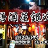 【3月22日】居酒屋銀次