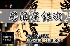 【4月19日】食べ放題!飲み放題!歌い放題!の「居酒屋銀次」のお知らせ