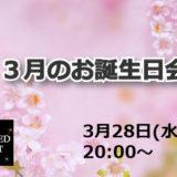 【3月28日】3月のお誕生日会