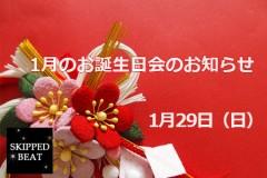 【1月29日】1月のお誕生日会