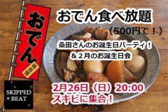 【2月26日】桑田さんのお誕生日会&2月のお誕生日会