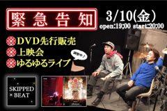 【3月10日】緊急イベント!ヴィンテージーズ10周年記念ライブ」 の上映会&DVDの特別先行販売会