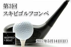 【5月14日】第三回スキビゴルフコンペのお知らせ
