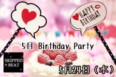 【5月24日(水)】5月のお誕生日会のお知らせ