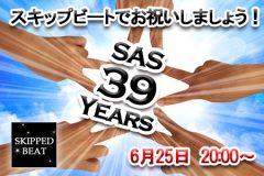 【6月25日】サザン39周年パーティー