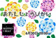 【6月30日(金)】6月のお誕生日会