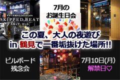 【7月10日】7月お誕生日会&ビルボード残念会