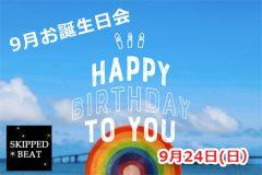 【9月24日】9月のお誕生日会のお知らせ
