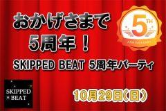 【10月29日】スキップビート5周年パーティ