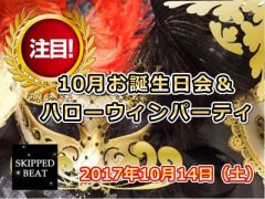 【10月14日】10月お誕生日会&ハローウィンイベント開催のお知らせ