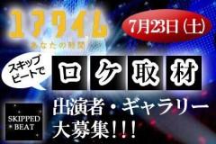 【7月23日】本日、フジテレビ「ユアタイム」のロケがあります!